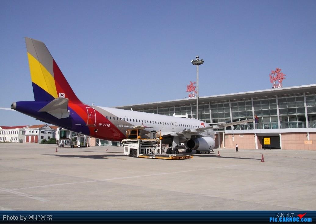 Re:两个韩航在威海    中国威海文登机场