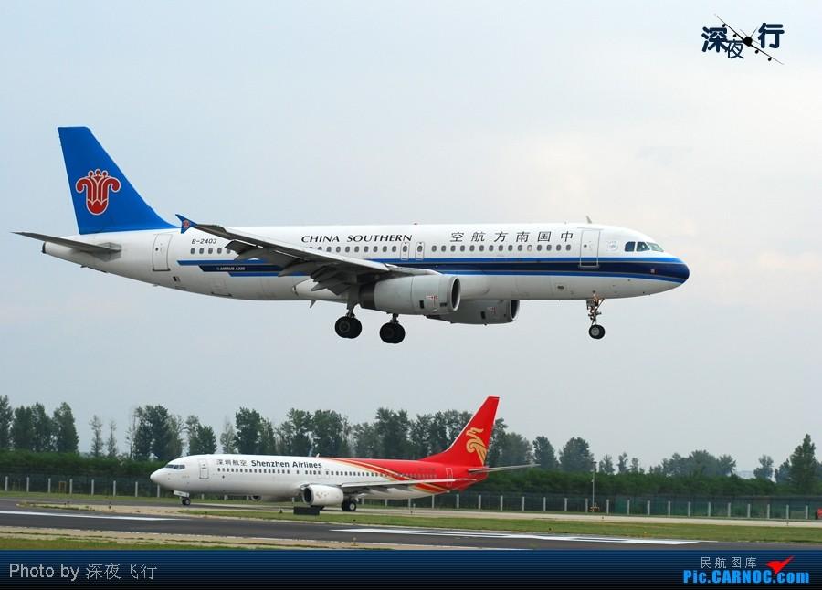 Re:[原创]PEK09年最后一次集团式拍机,擦烟,正脸,钻石,暴闪,暴人,...70p AIRBUS A320-200 B-2403 中国北京首都机场