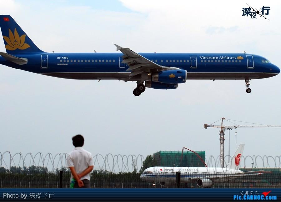 Re:[原创]PEK09年最后一次集团式拍机,擦烟,正脸,钻石,暴闪,暴人,...70p AIRBUS A321 VN-A350 中国北京首都机场