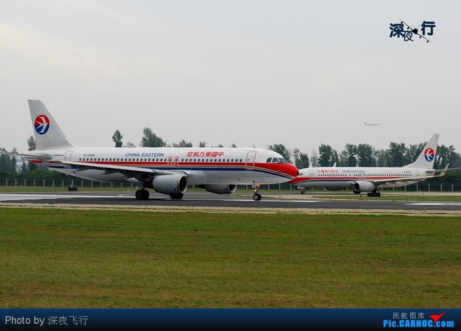 Re:[原创]PEK09年最后一次集团式拍机,擦烟,正脸,钻石,暴闪,暴人,...70p AIRBUS A320-200 B-2358 中国北京首都机场