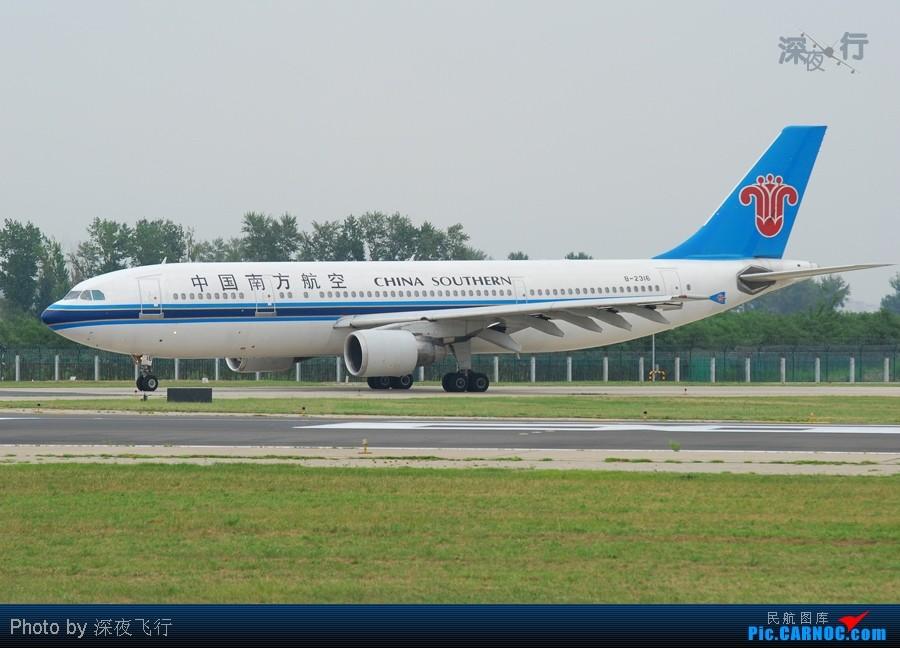 Re:[原创]PEK09年最后一次集团式拍机,擦烟,正脸,钻石,暴闪,暴人,...70p AIRBUS A300-600R B-2316 中国北京首都机场