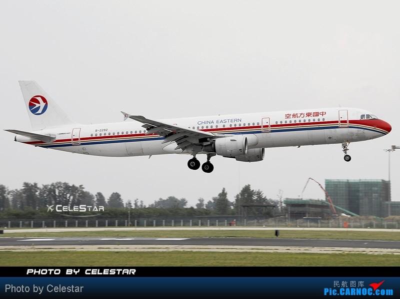 Re:[原创]09年最后一次PEK集团式拍机,擦烟,正脸,钻石,暴闪,暴人●65p● AIRBUS A321-211 B-2292 中国北京首都机场