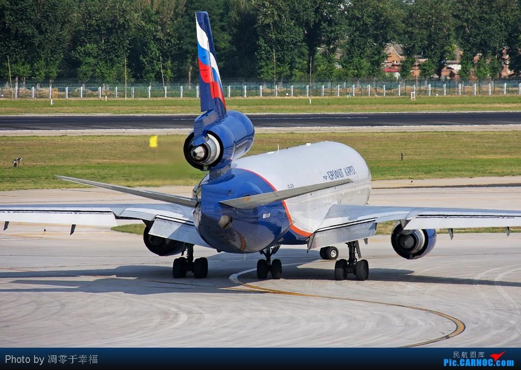Re:[原创]PEK--MD-11,这次不是联邦快递!! MCDONNELL DOUGLAS MD-11(F) VP-BDP 中国北京首都机场