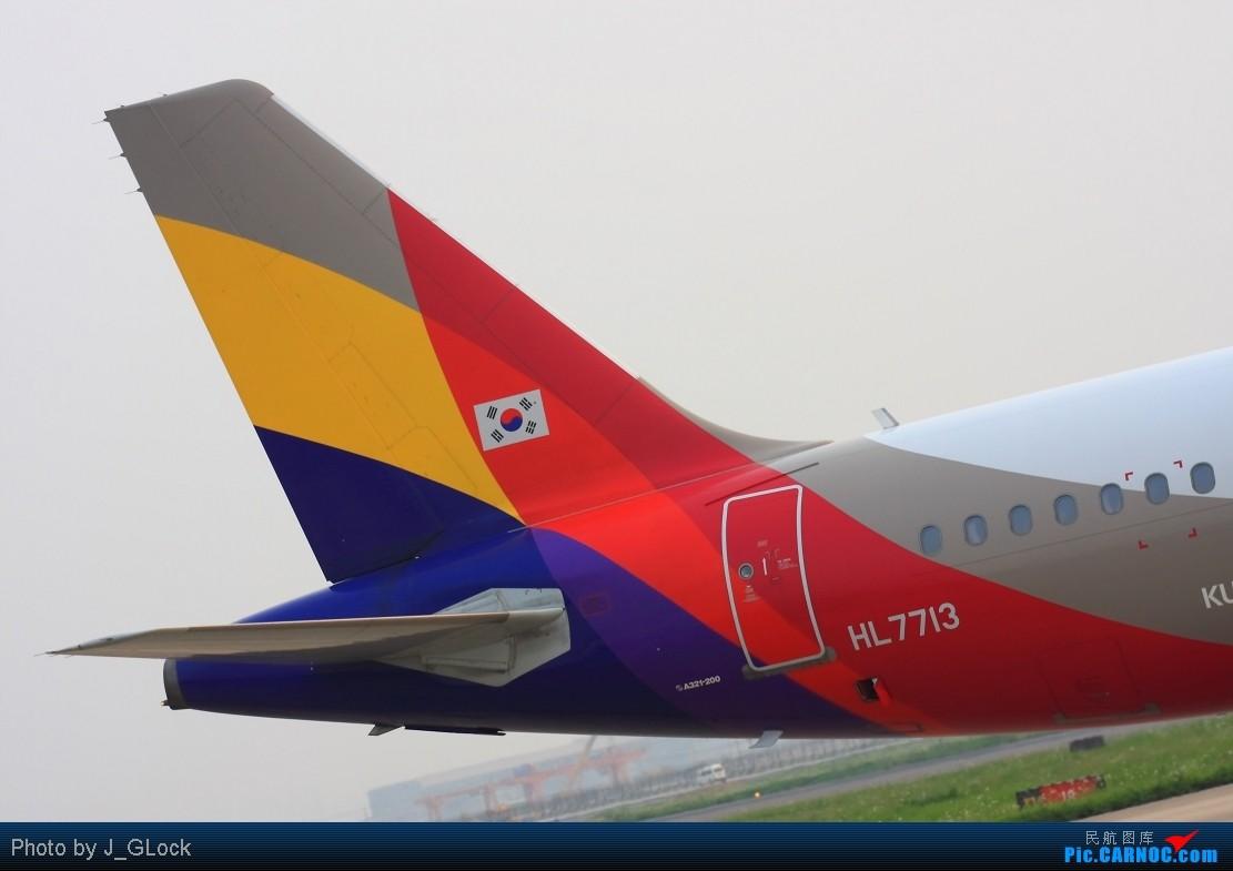 Re:[原创]★ 看一次 少一次 的位置 ★ AIRBUS A321-200 HL-7731 中国上海虹桥机场