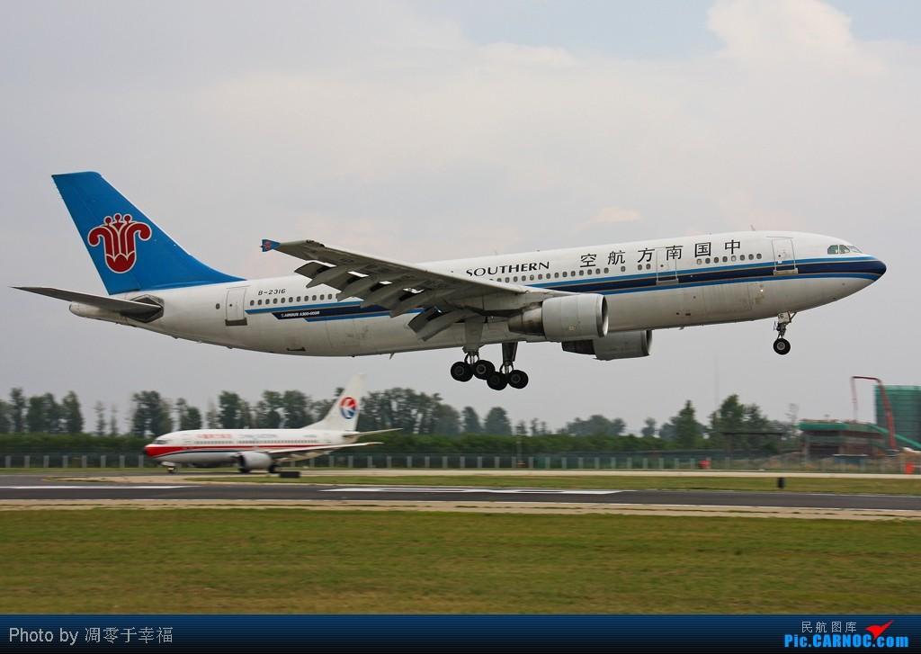 [原创]阴天,,但还算是通透--周六北京!! AIRBUS A300-600R B-2316 中国北京首都机场