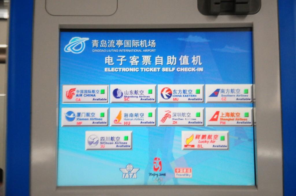 自助值机显示屏,青岛机场是各家航空公司都在一台机器上值机,不是分开