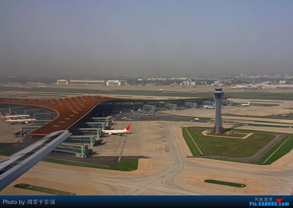 [原创]日行千里--起点与终点!!    中国北京首都机场