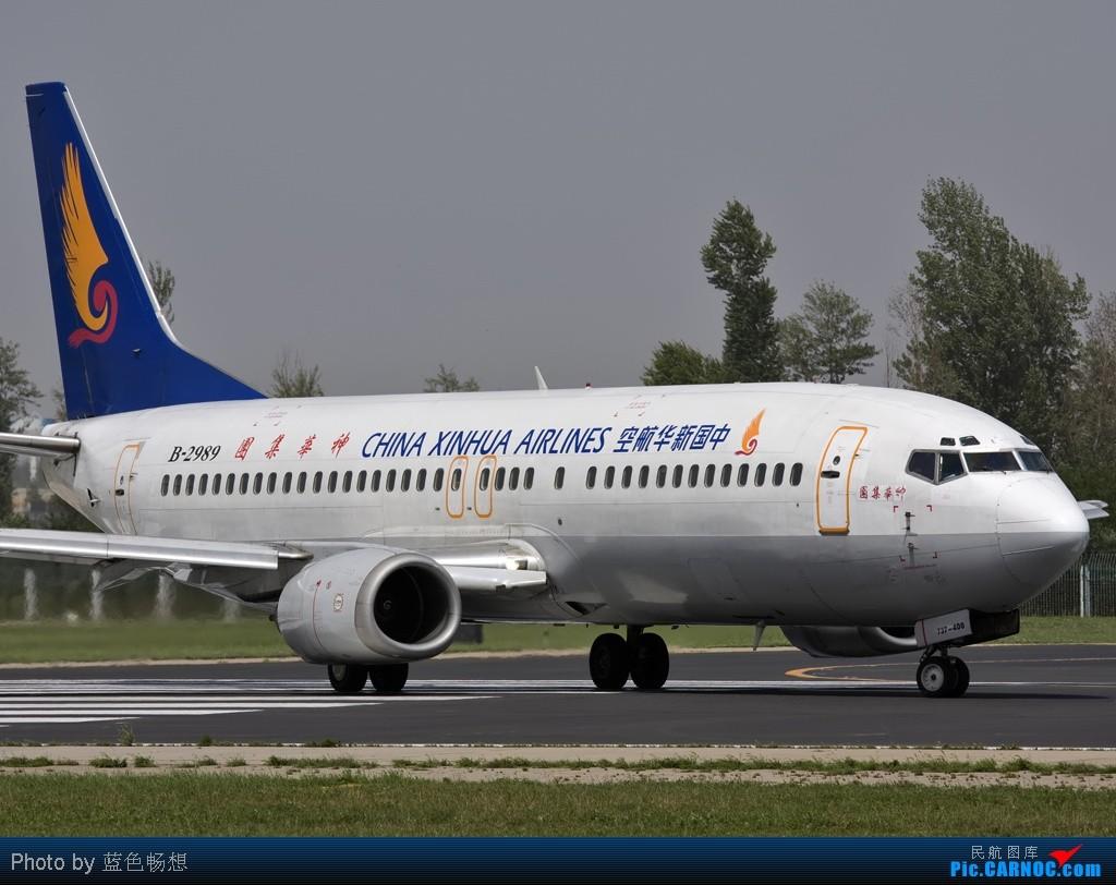 Re:[原创]<绝世痴飞>海航集团现在真是一个庞大的帝国,不过涂装常见如下,也算惊鸿一瞥 BOEING 737-400 B-2989 中国北京首都机场
