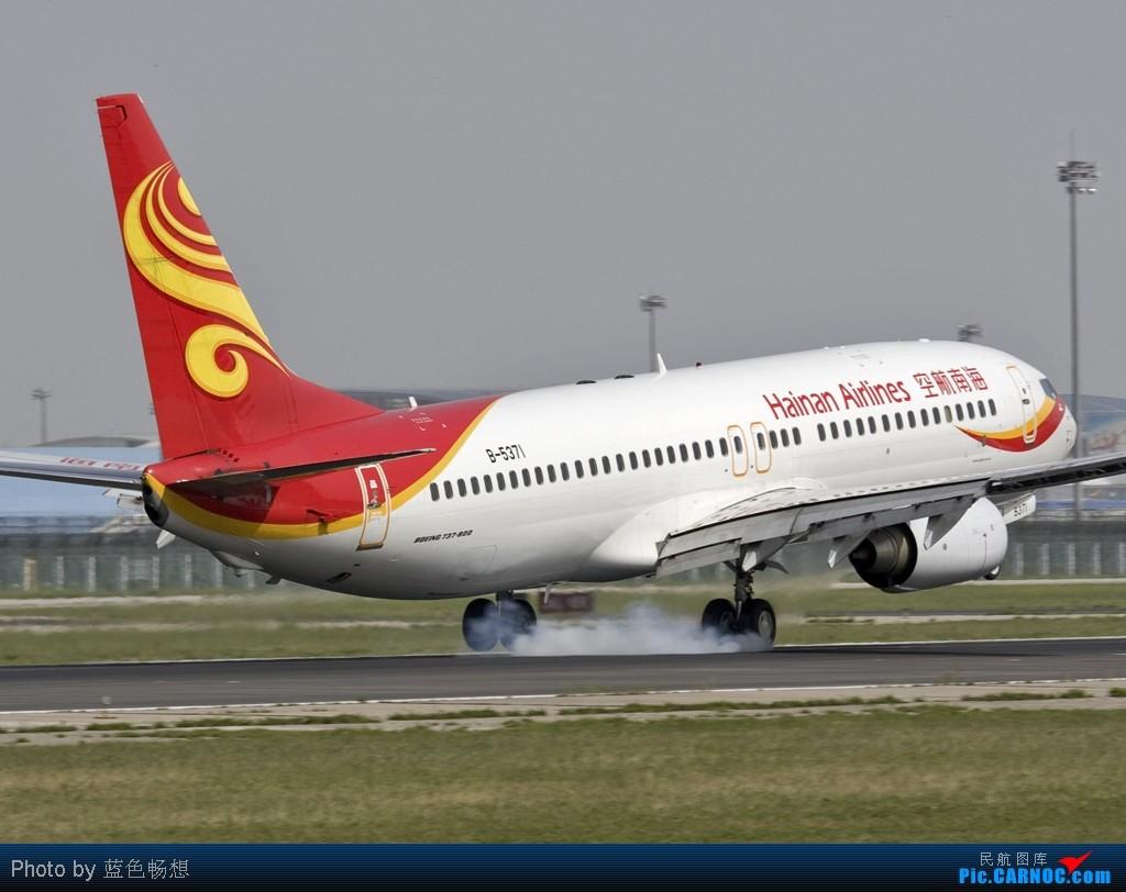 Re:[原创]<绝世痴飞>海航集团现在真是一个庞大的帝国,不过涂装常见如下,也算惊鸿一瞥 BOEING 737-800 B-5371 中国北京首都机场