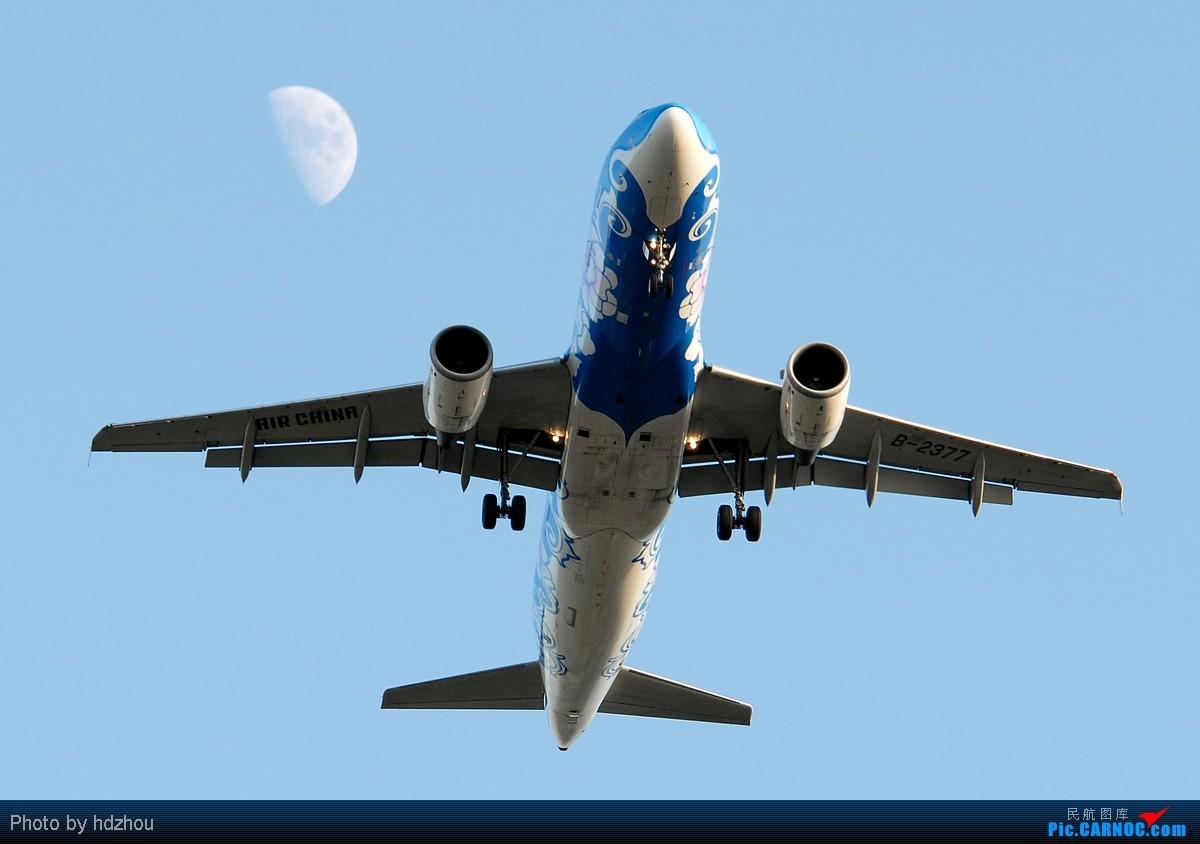 [原创][CASG]月亮走啊我不走啊,北京今天的云相当漂亮,外加海南346找不同,有图有真相!! AIRBUS A320-200 B-2377 中国北京首都机场