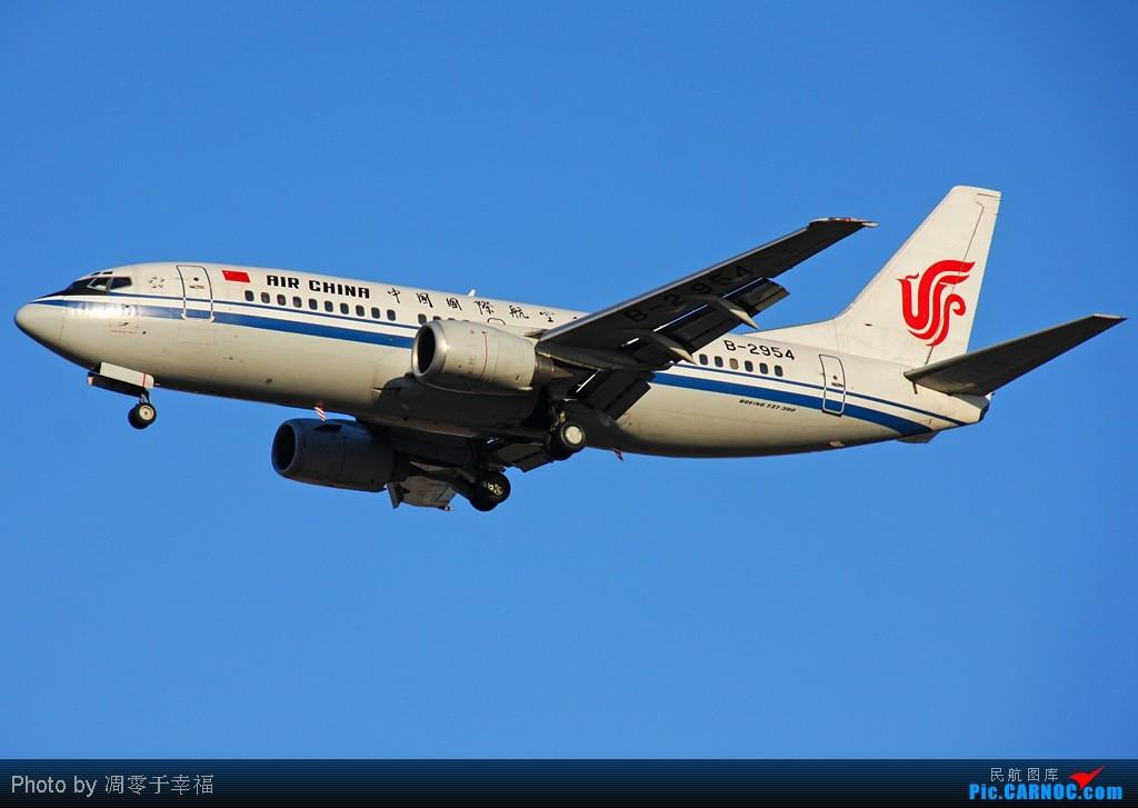 [原创]从小到大来排队--对不住了,,只有737看!! BOEING 737-300 B-2954 中国北京首都机场