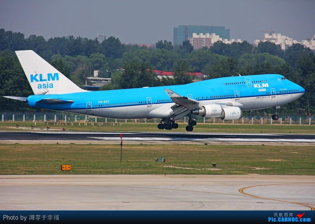 排队排队--擦擦擦!! BOEING 747-400 PH-BFC 中国北京首都机场