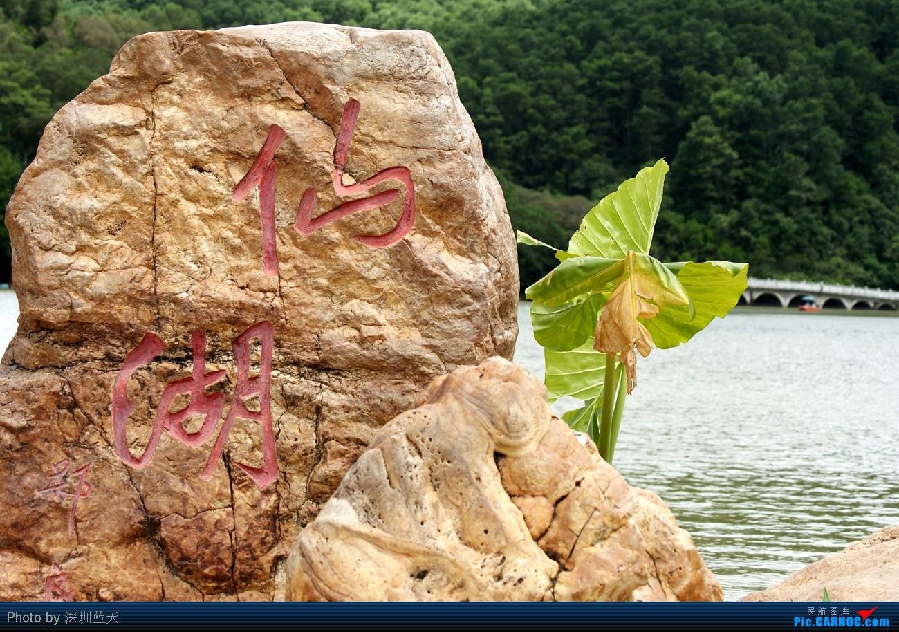仙湖是深圳八景之一哦