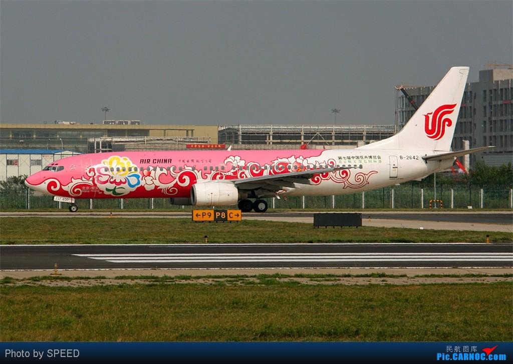 [原创]18R看花博 BOEING 737-800 B-2642 中国北京首都机场