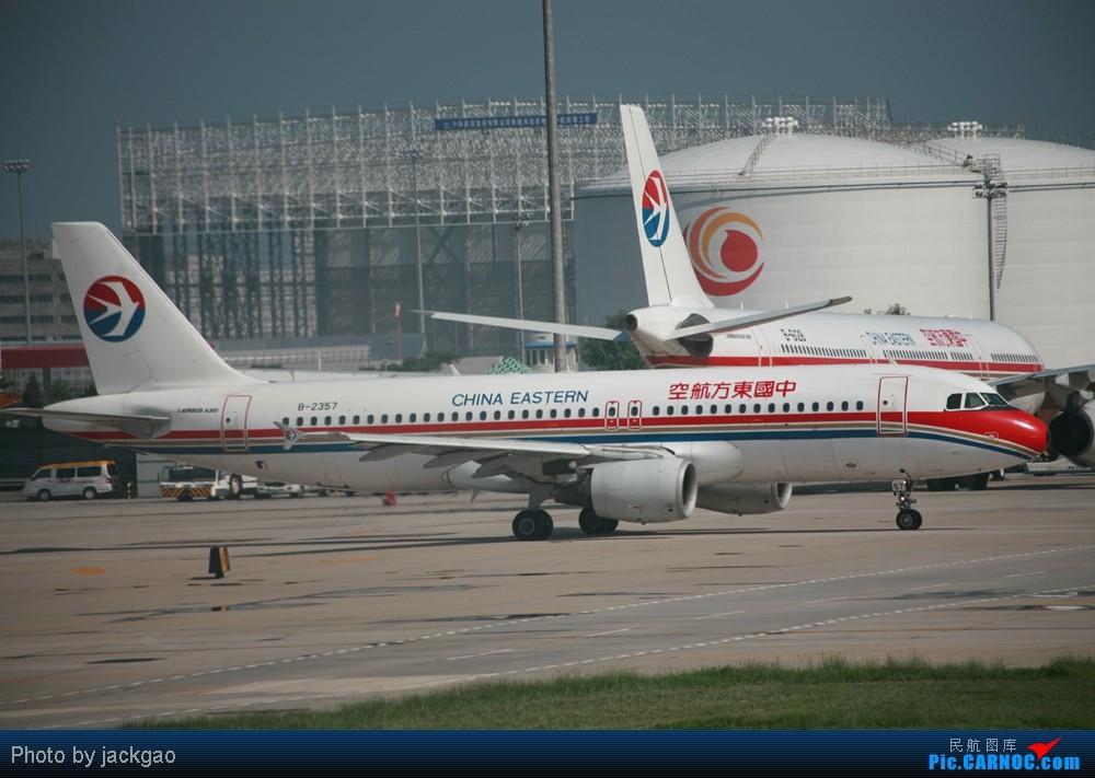 Re:[原创]PEK-SHE AIRBUS A320-214 B-2357