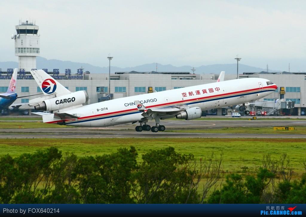 Re:[原创][台北飛友會]颱風過後的航機起降 MCDONNELL DOUGLAS MD-11 B-2174 台湾桃园国际机场
