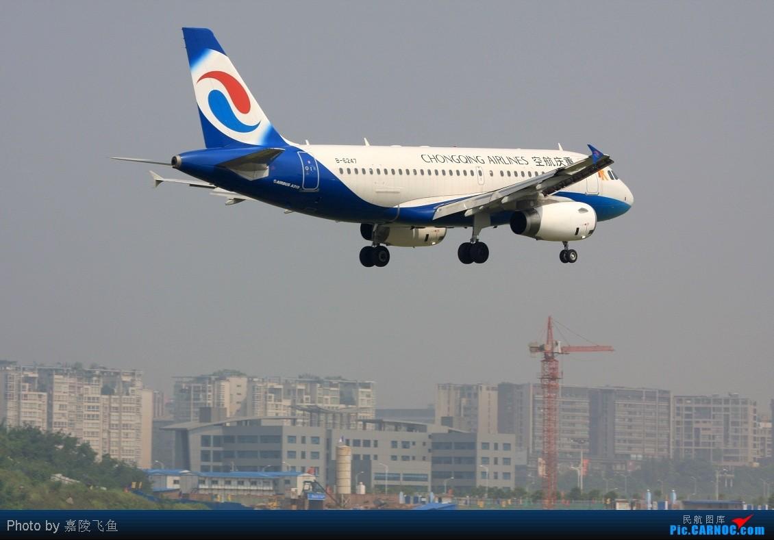 Re:[原创]晒晒八月的重庆江北机场 AIRBUS A319-100 B-6247 中国重庆江北机场
