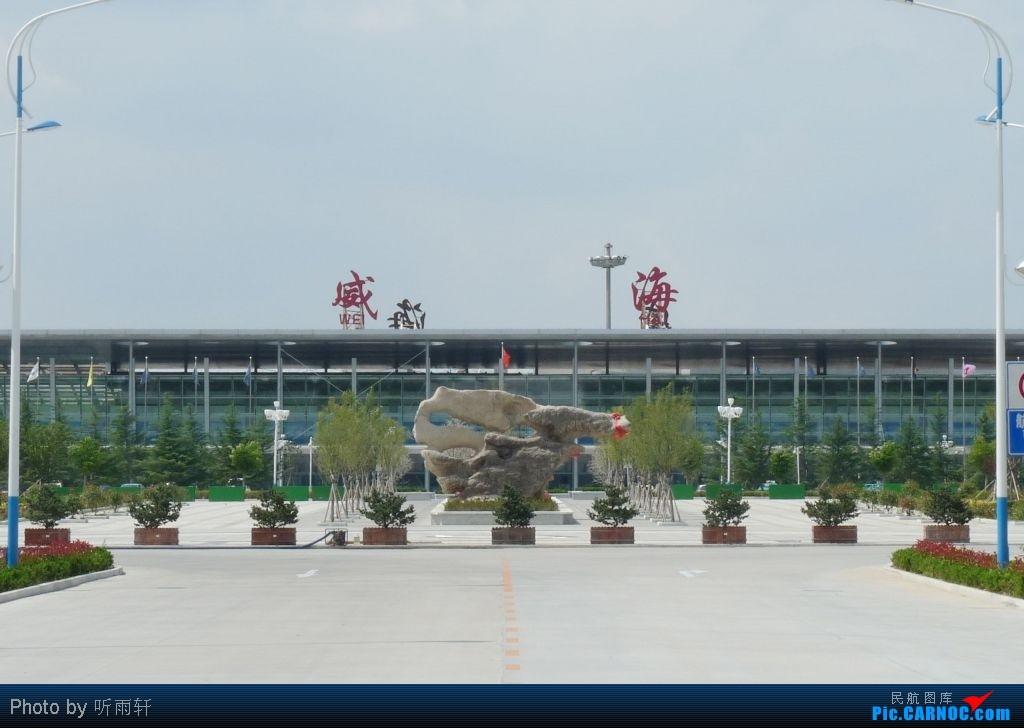 威海机场拍机惊喜不断,爆!南航超新飞机!!!    中国威海文登机场