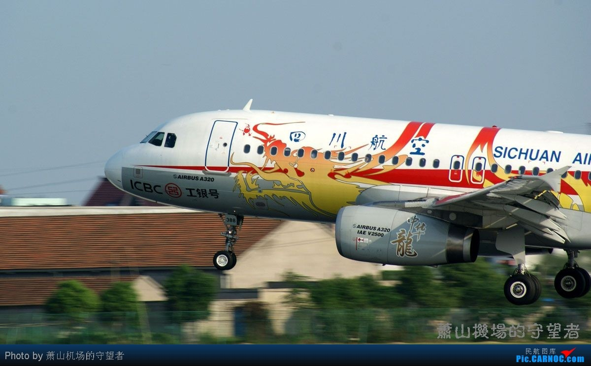 Re:[原创]【杭州飞友会】HGH重返07神仙位 AIRBUS A320-200 B-6388 中国杭州萧山机场