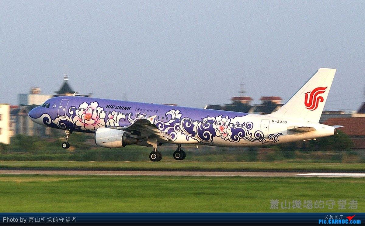 Re:[原创]【杭州飞友会】HGH重返07神仙位 AIRBUS A320-200 B-2376 中国杭州萧山机场