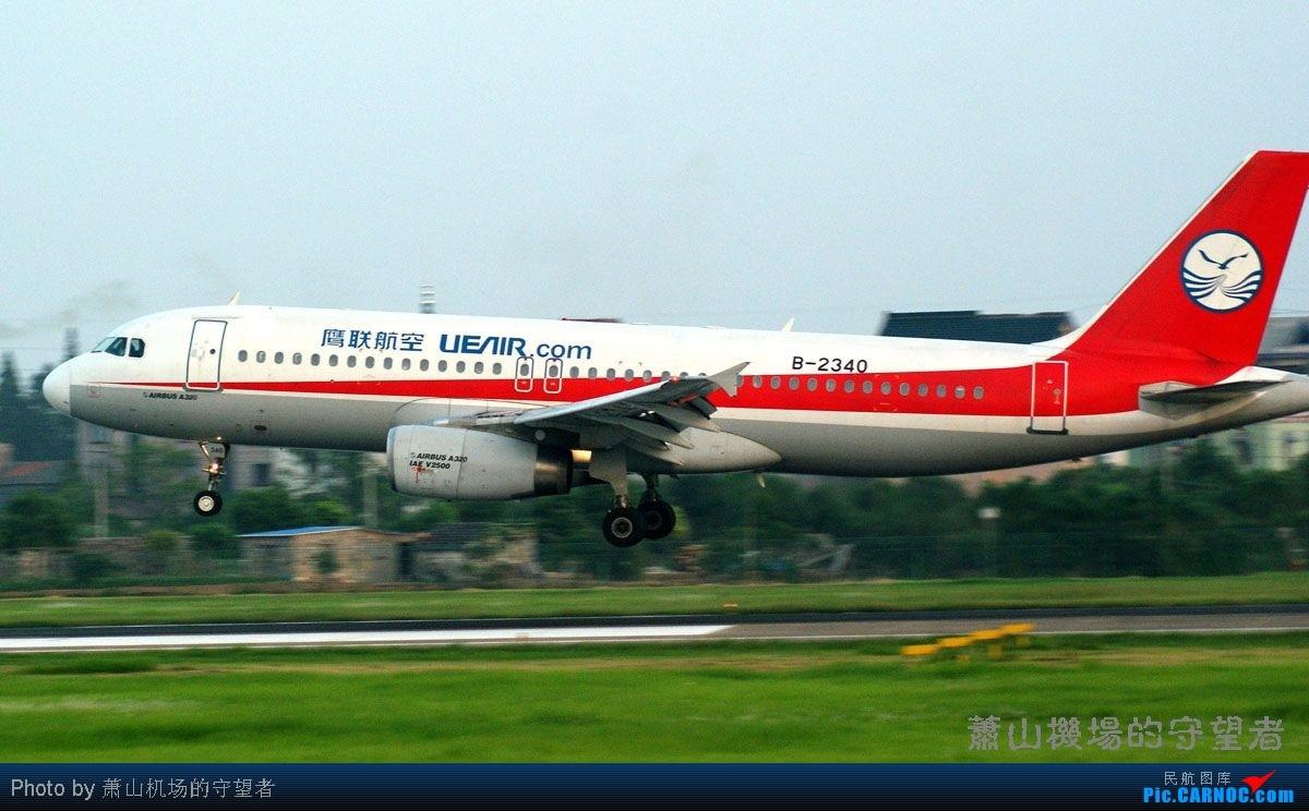 Re:[原创]【杭州飞友会】HGH重返07神仙位 AIRBUS A320-200 B-2340 中国杭州萧山机场