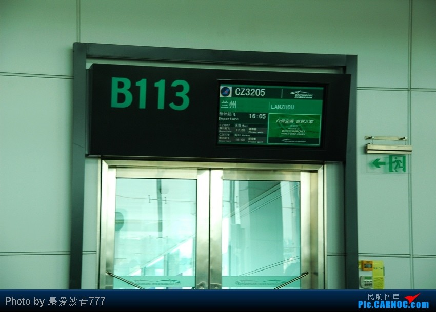 Re:[原创]09夏秋回乡,返蓉记录 CZ+MU+CA体验国内航空三巨头 AIRBUS A320-200 B-6282 中国广州白云机场 中国广州白云机场