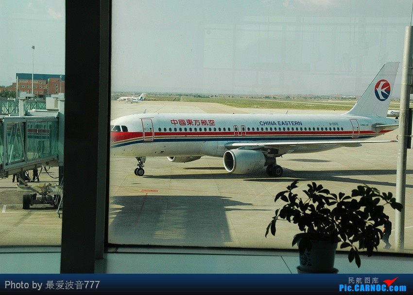 Re:[原创]09夏秋回乡,返蓉记录 CZ+MU+CA体验国内航空三巨头 AIRBUS A320-214 B-2375 中国兰州中川机场  空乘