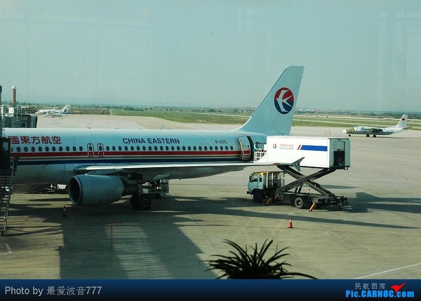 Re:[原创]09夏秋回乡,返蓉记录 CZ+MU+CA体验国内航空三巨头 AIRBUS A320-214 B-2375 中国兰州中川机场