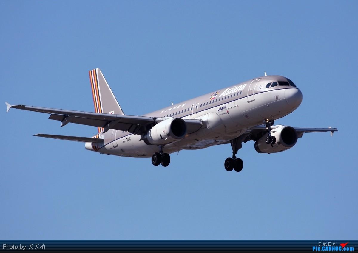 Re:[原创]01东边小路旁拍机好角度 AIRBUS A320 HL-7738 中国北京首都机场