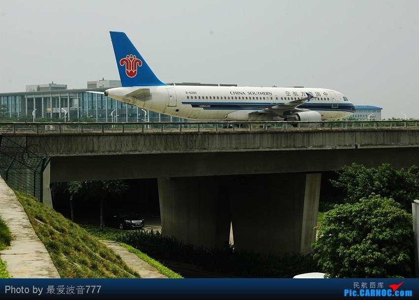 Re:[原创]09夏秋回乡,返蓉记录 CZ+MU+CA体验国内航空三巨头 AIRBUS A320-200 B-6290 中国广州白云机场