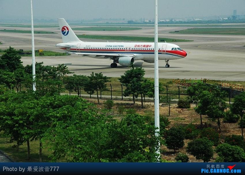 Re:[原创]09夏秋回乡,返蓉记录 CZ+MU+CA体验国内航空三巨头 AIRBUS A320-214 B-6371 中国广州白云机场