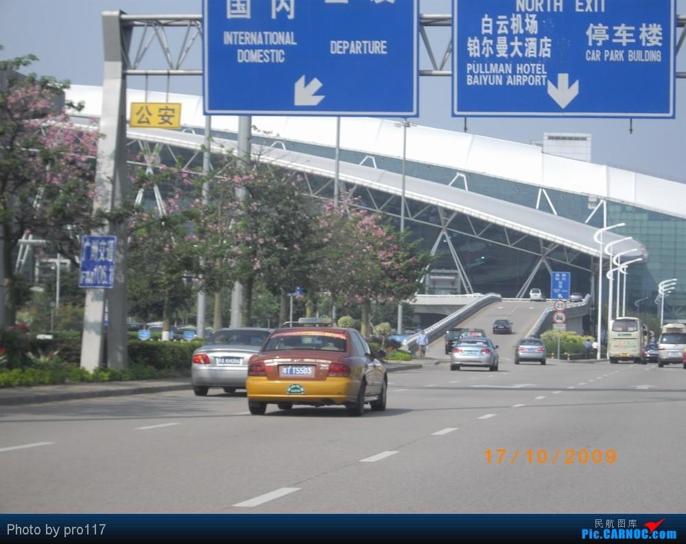 >>[原创]广州白云机场!