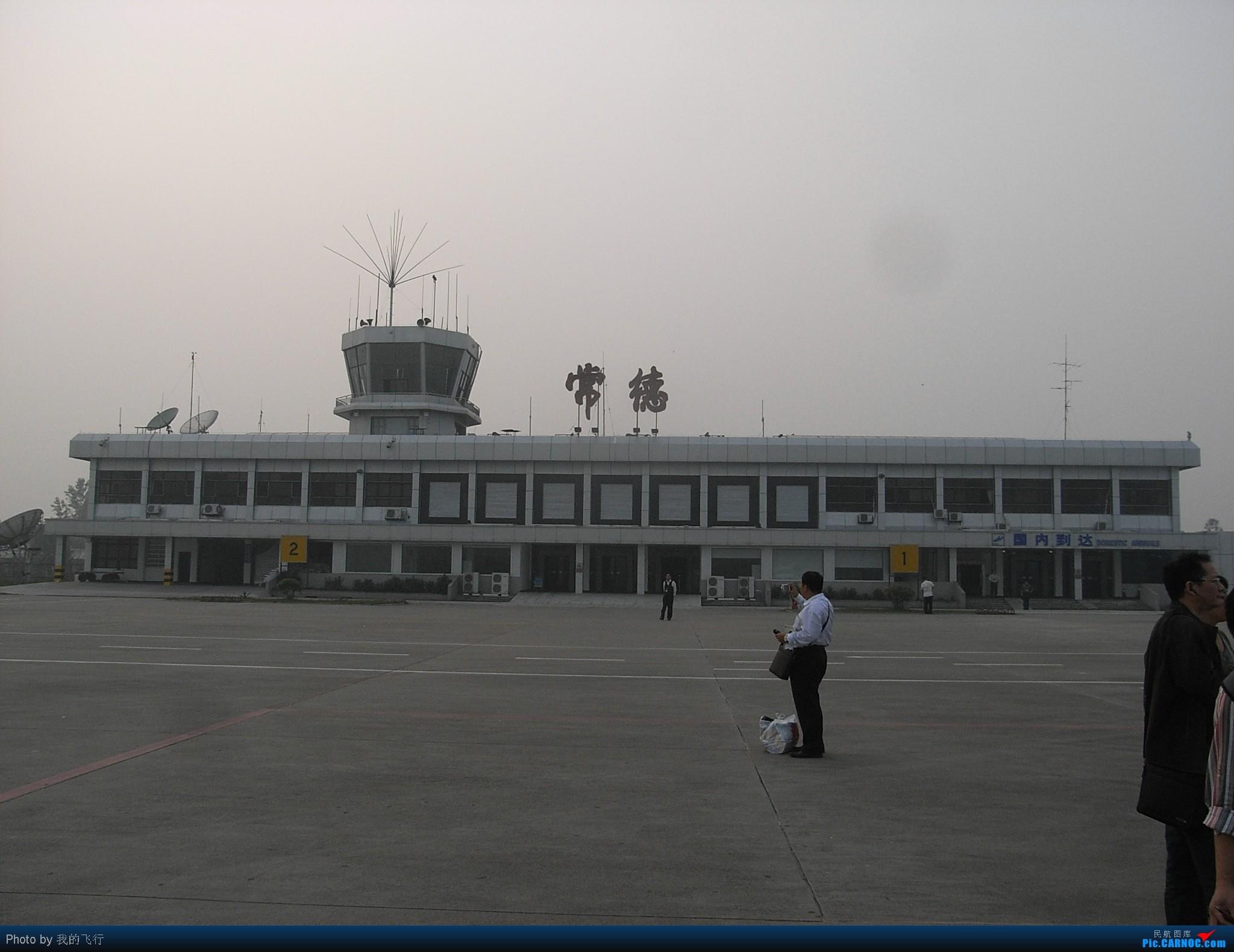 Re:[原创]常德机场小记    中国常德机场