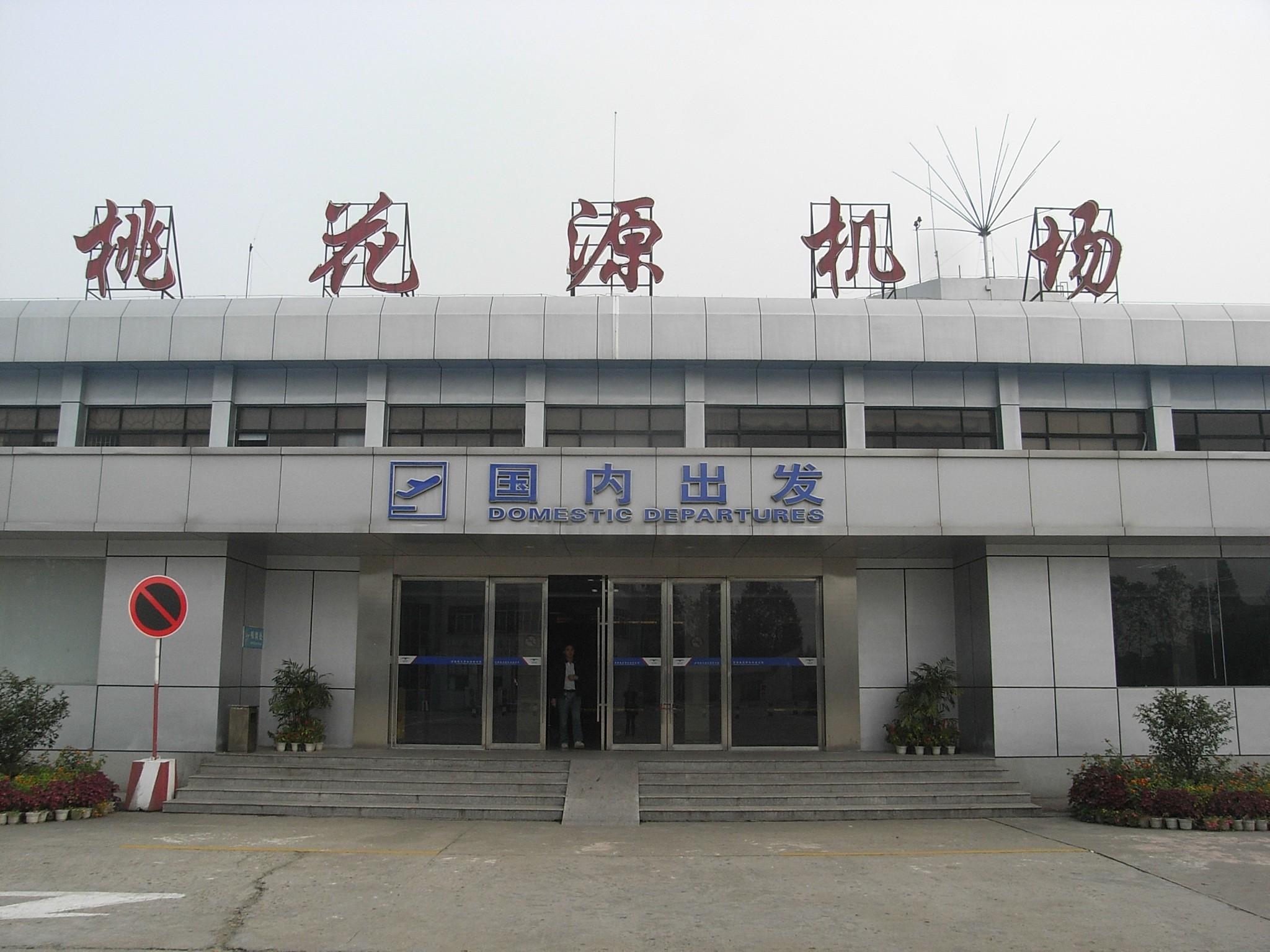 [原创]常德机场小记    中国常德机场