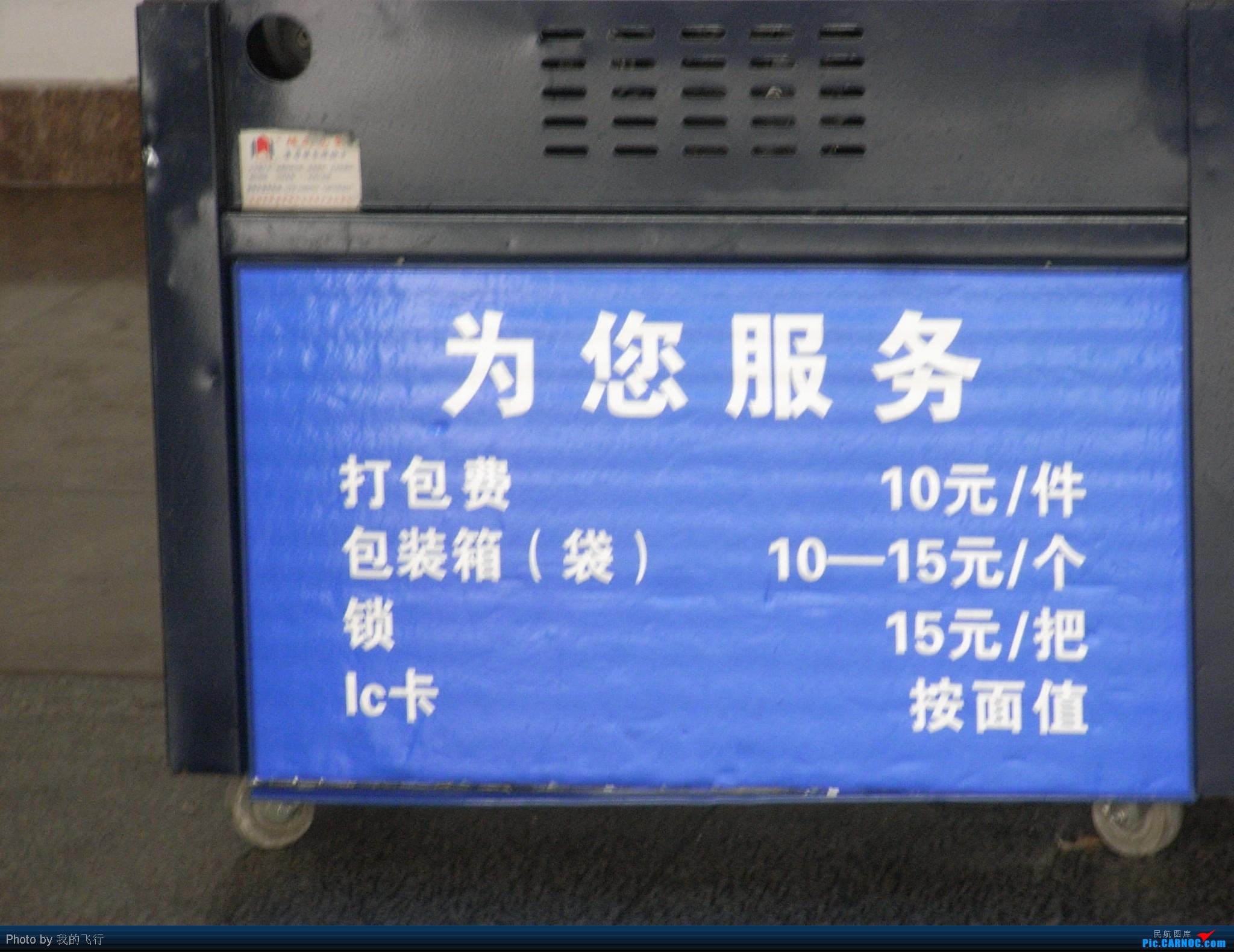 Re:[原创]常德机场小记
