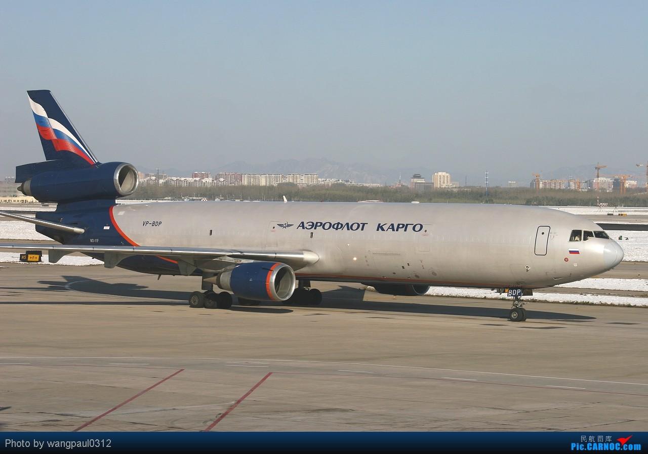 [原创]当时那架飞机离我的相机只有0.1公里时发现相机没装存储卡,但是四分之一炷香之后,这架飞机被我彻底的拍了下了,因为我做了一个惊人的举动 MCDONNELL DOUGLAS MD-11F VP-BDP 北京首都国际机场