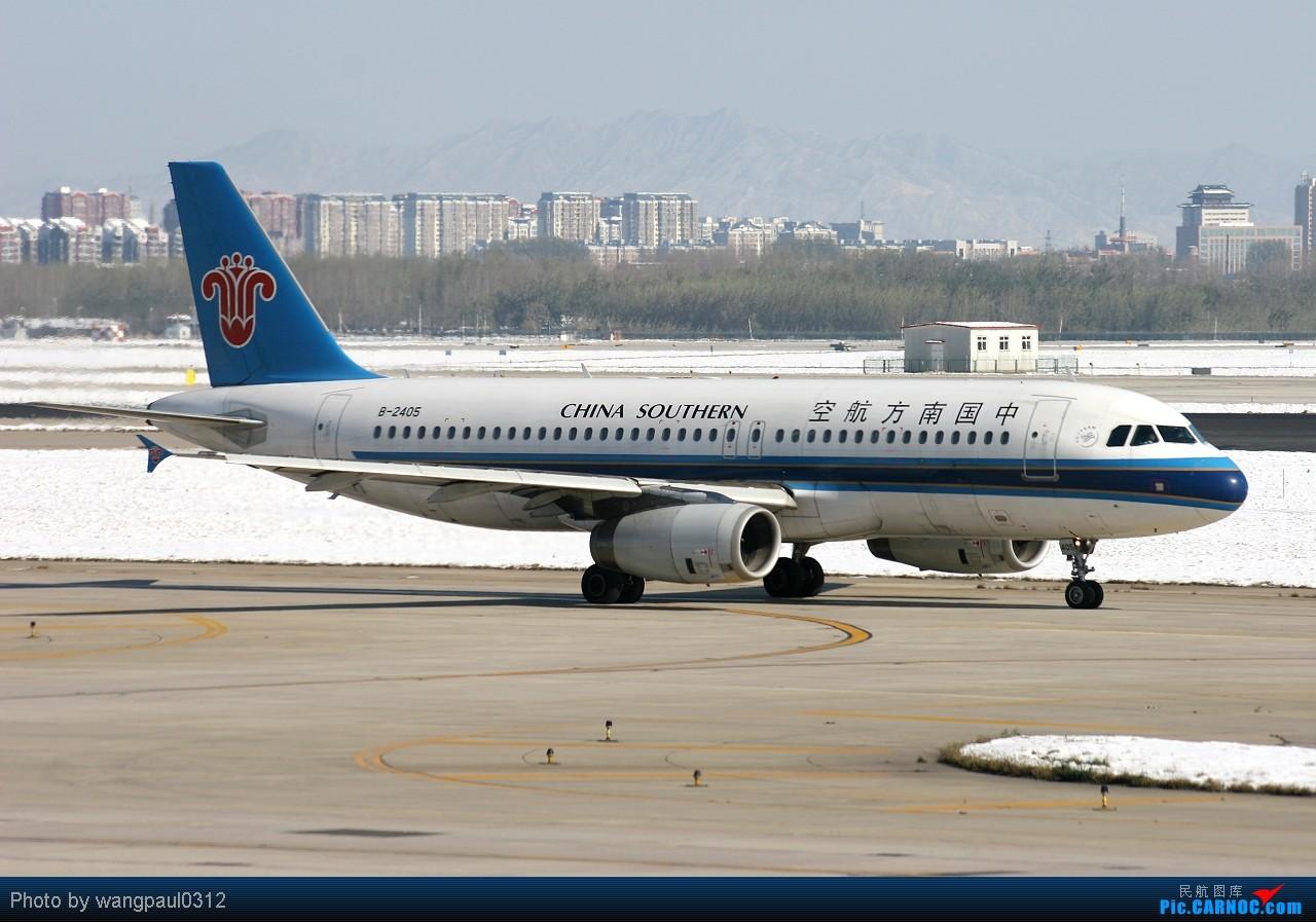 Re:[原创]首都机场T2航站楼的老大!(回帖一律送飞机啦!) AIRBUS A320-200 B-2405 中国北京首都机场