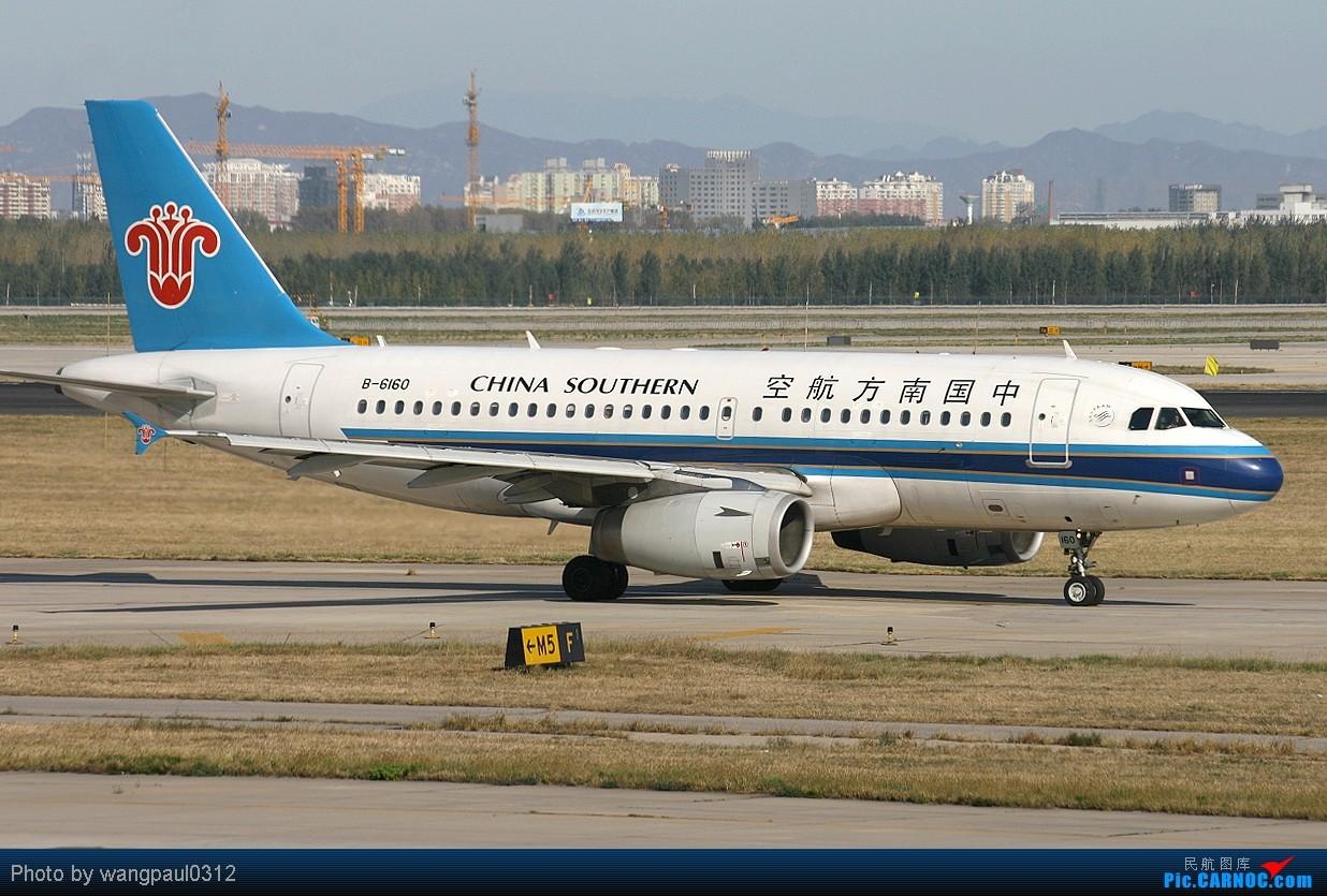 Re:[原创]首都机场T2航站楼的老大!(回帖一律送飞机啦!) AIRBUS A319-100 B-6160 中国北京首都机场