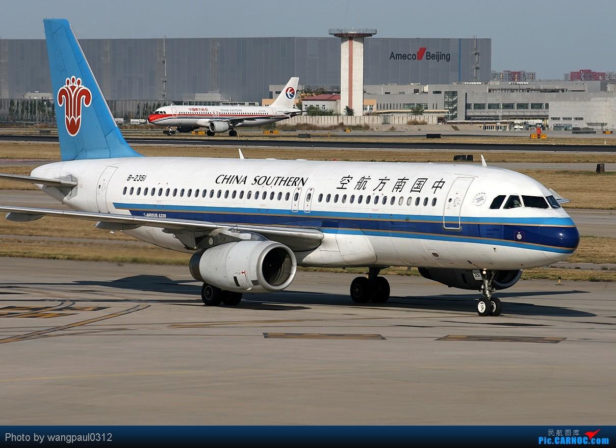 Re:[原创]首都机场T2航站楼的老大!(回帖一律送飞机啦!) AIRBUS A320-200 B-2351 中国北京首都机场