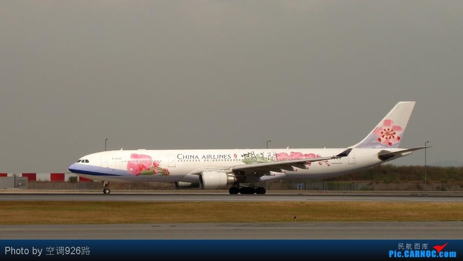 Re:[原创]GFS日难忘的近距离 AIRBUS A330-302 B-18305 中国香港赤鱲角国际机场