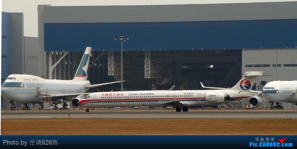Re:[原创]GFS日难忘的近距离 MCDONNELL DOUGLAS MD-90 B-2262 中国香港赤鱲角国际机场