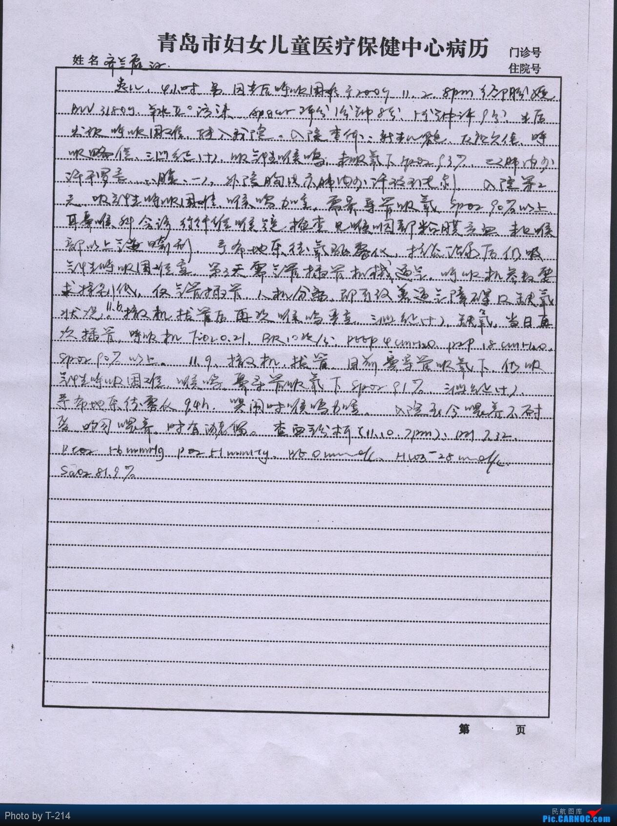 Re:[原创]香港政府飛行服務隊的開放日, 顯然我沒有理會到主人家