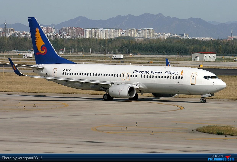 Re:[原创]杀人不分左右,发帖不论周几--一水儿海航的干活!(附送USAF C-17雪中飞) BOEING 737-800 B-5180 中国北京首都机场