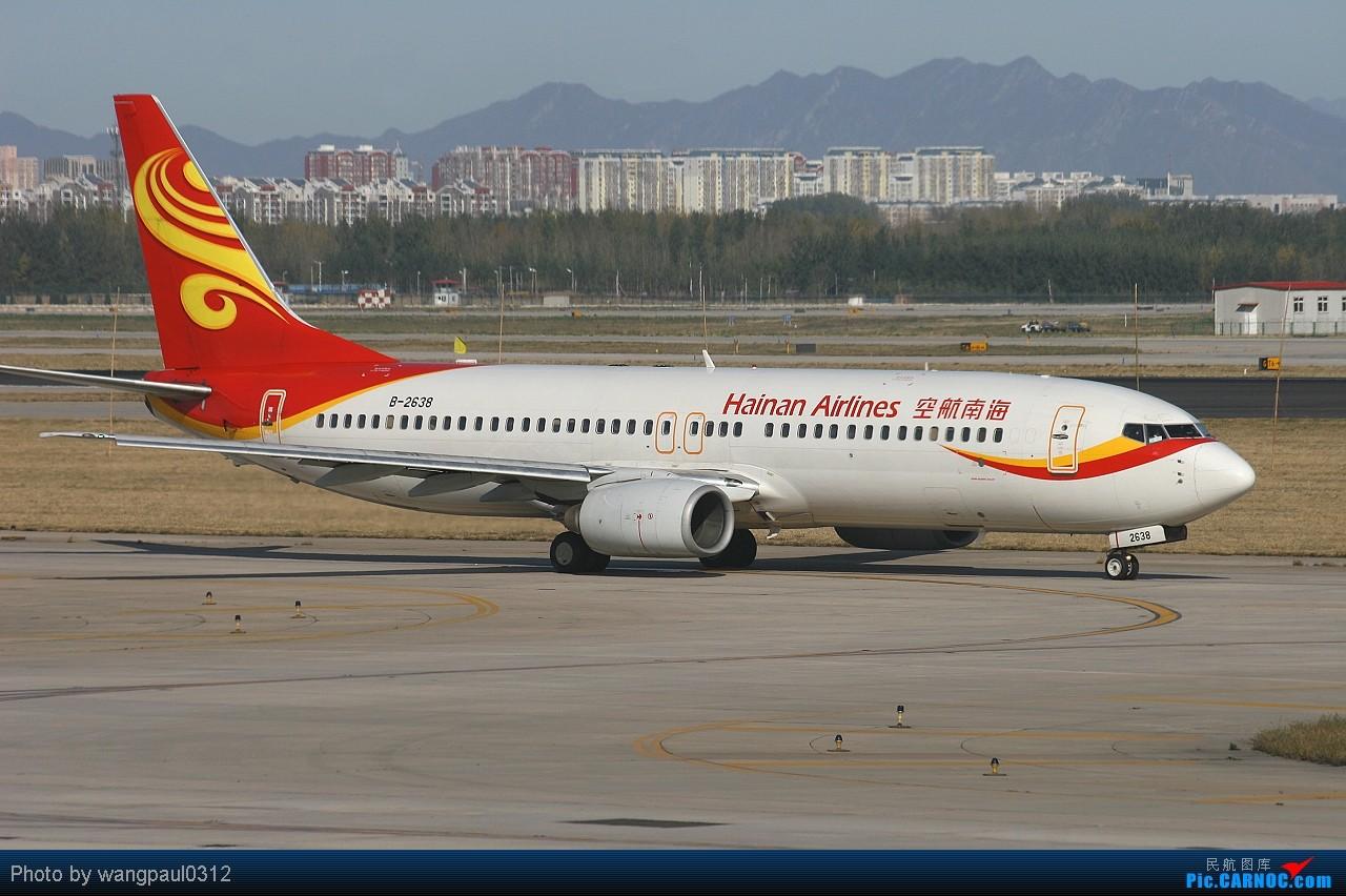 Re:[原创]杀人不分左右,发帖不论周几--一水儿海航的干活!(附送USAF C-17雪中飞) BOEING 737-800 B-2638 中国北京首都机场