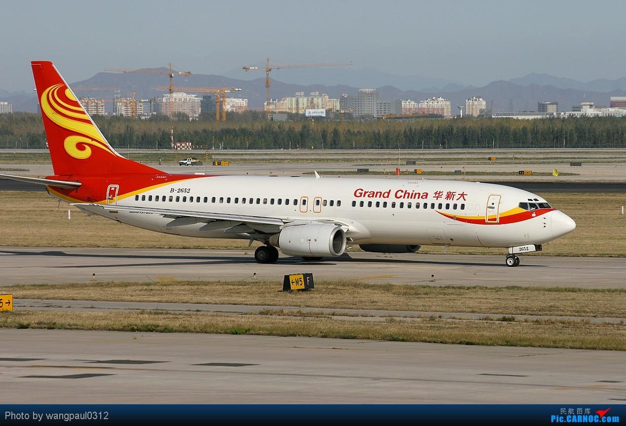 Re:[原创]杀人不分左右,发帖不论周几--一水儿海航的干活!(附送USAF C-17雪中飞) BOEING 737-800 B-2652 中国北京首都机场