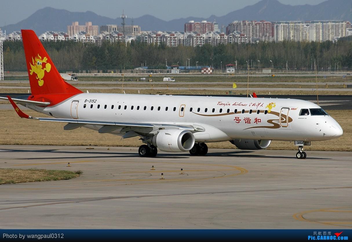 Re:[原创]杀人不分左右,发帖不论周几--一水儿海航的干活!(附送USAF C-17雪中飞) EMBRAER ERJ-190 B-3152 中国北京首都机场