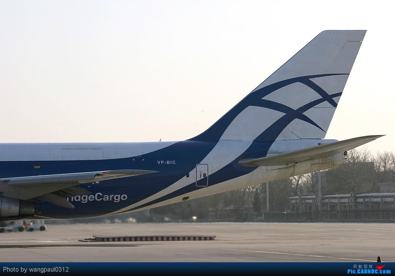 Re:[原创]有信心不一定会成功,没信心一定不会成功! BOEING 747-329M(SF) VP-BIC 北京首都国际机场