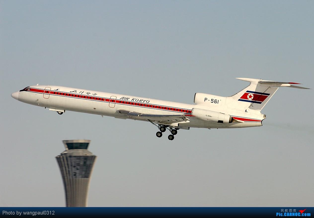 Re:[原创]彩绘-图波列夫-天合-达索猎鹰等等,包罗万象 TUPOLEV TU-154B-2 P-561 北京首都国际机场