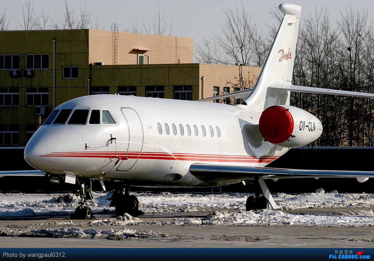 Re:[原创]彩绘-图波列夫-天合-达索猎鹰等等,包罗万象 DASSAULT FALCON 2000EX OY-CLN 中国北京首都机场