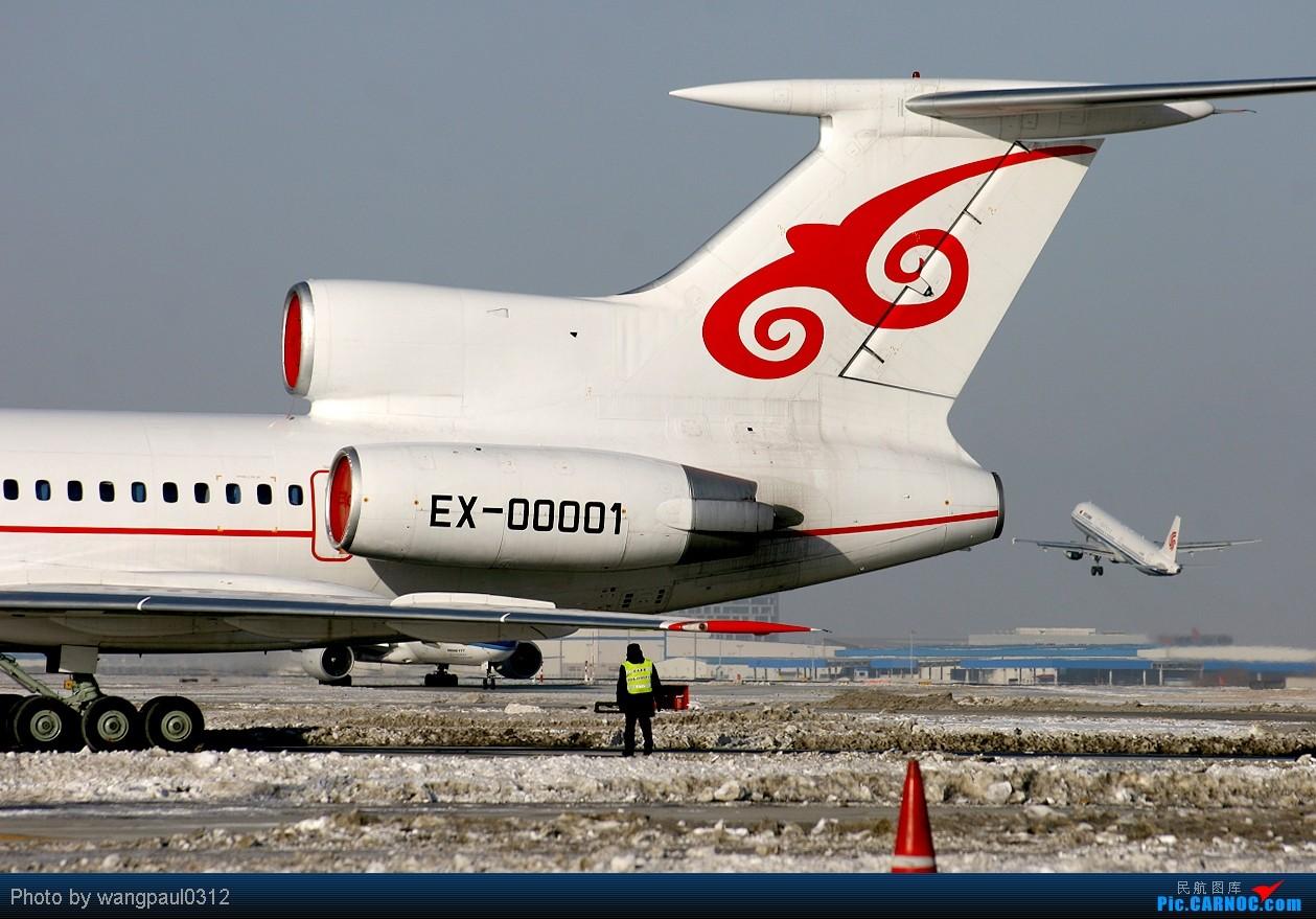 Re:[原创]发几个不常见的--USAF BBJ--FEDEX77F--UZBEKSTAN757 TUPOLEV TU-154M EX-00001 中国北京首都机场